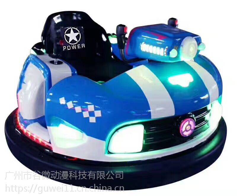 广州谷微动漫碰碰车厂家疯狂碰碰车