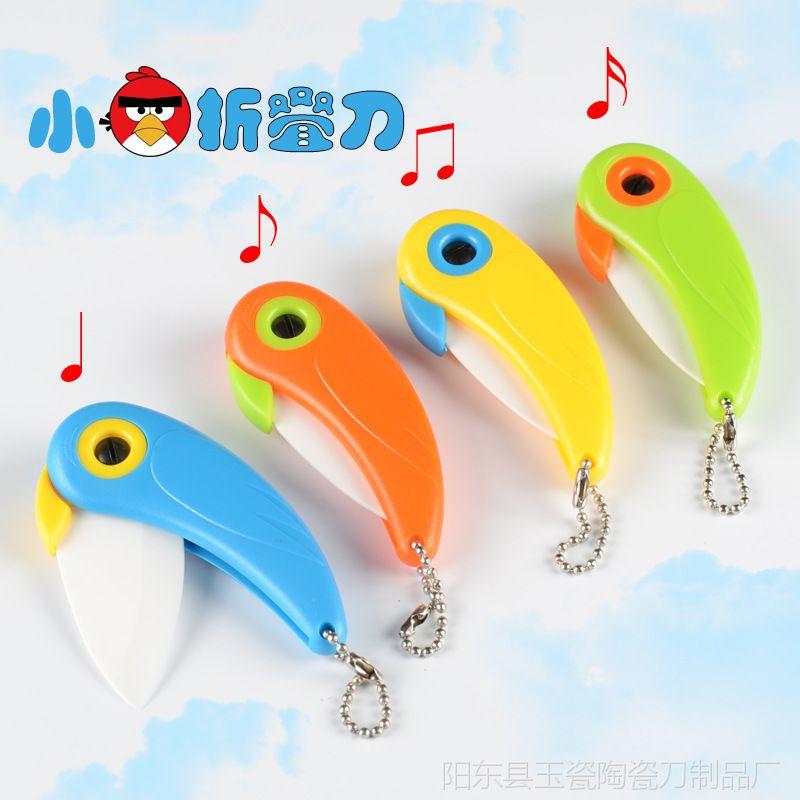 工厂直供鹦鹉陶瓷刀 旅行便携折叠刀削皮器礼品赠品 小鸟刀具