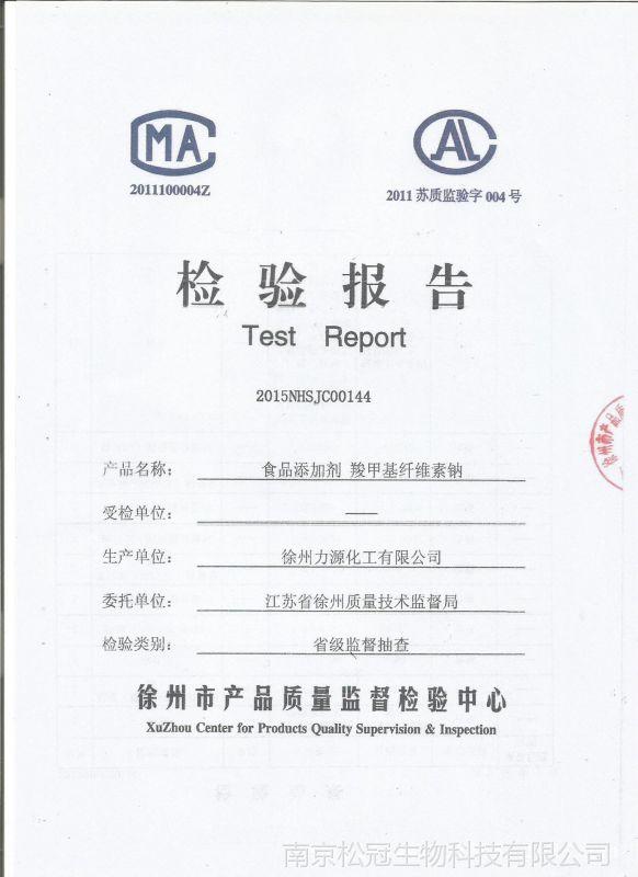 羧甲基纤维素钠 羧甲基纤维素钠生产厂家