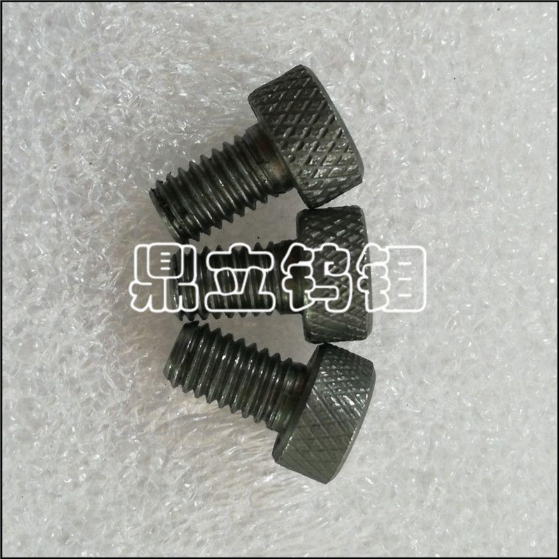 钨螺栓 钨标准件 钨螺丝 W1