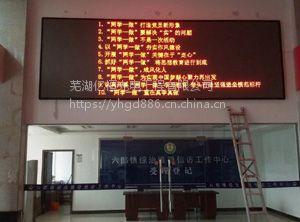 芜湖室内3.75双色电子屏厂家直销/3.75单色led屏制作安装价格