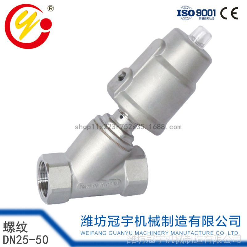 供应高品质不锈钢316材质DN25气动角座阀 高性价比1寸角座阀
