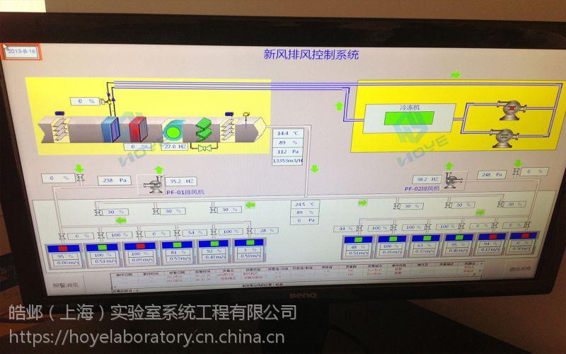 上海皓邺实验室系统工程