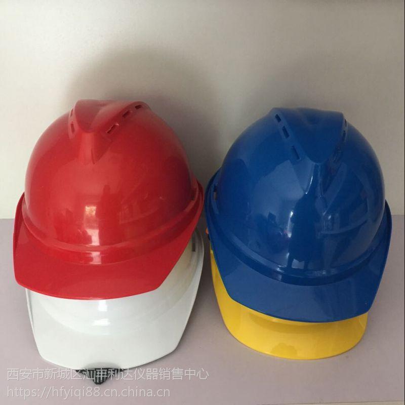 咸阳安全帽13659259282咸阳哪里有卖安全帽