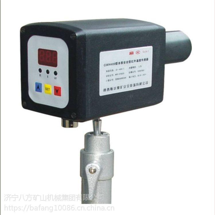 厂家直销CGHW1-400HL红外测温传感器