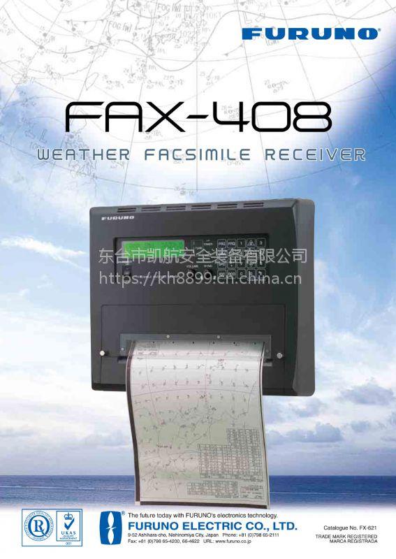 日本古野FURUNO FAX-408 全自动气象传真接收机