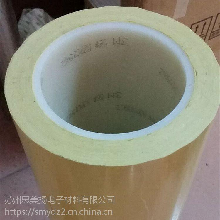 3M56#聚酯薄膜胶带 3m56#电气绝缘胶带 3M玛拉胶