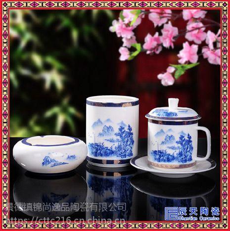 景德镇陶瓷办公三件套商务礼品茶杯笔筒烟灰缸套装
