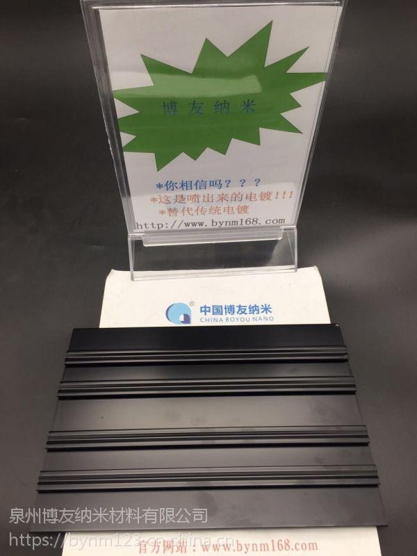 东莞博友纳米喷镀机喷涂机五金塑料镀金镀铬纳米水性材料环保电镀成本低