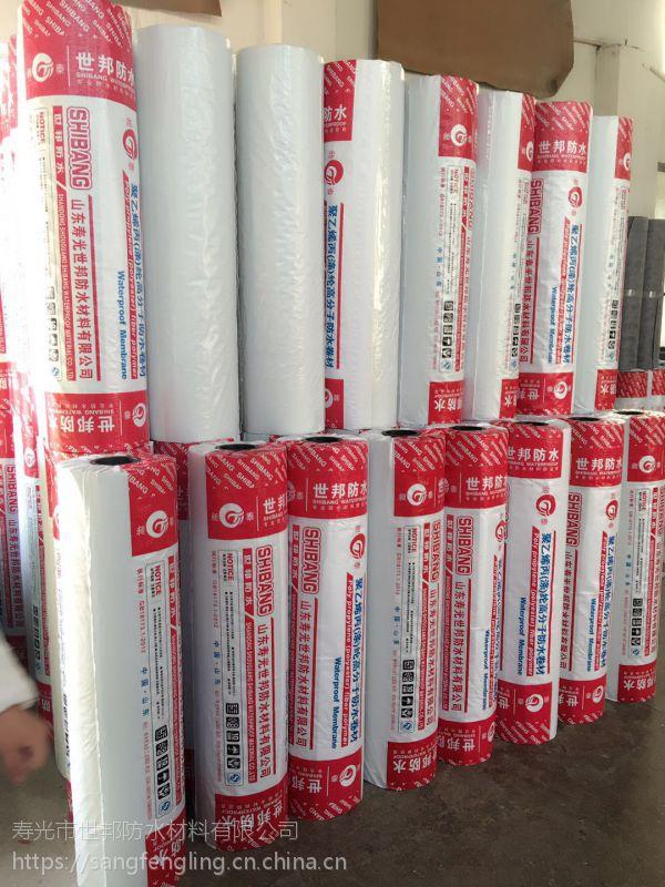 聚乙烯丙纶防水卷材直销