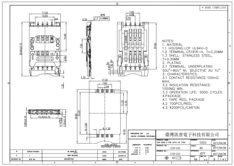 台湾讯普供应铁壳掀盖式SIM卡座SIM-105
