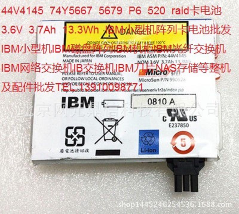 44V4145 74Y5667 电池