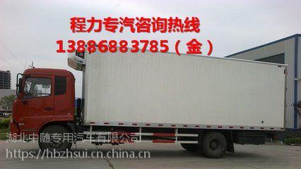 程力专汽解放j6冷藏车价格厂家直销:13886883785(金)
