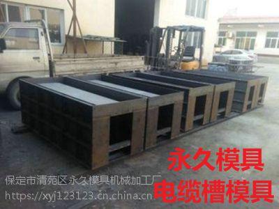 铁路流水槽钢模具制造 保定永久模具机械加工厂