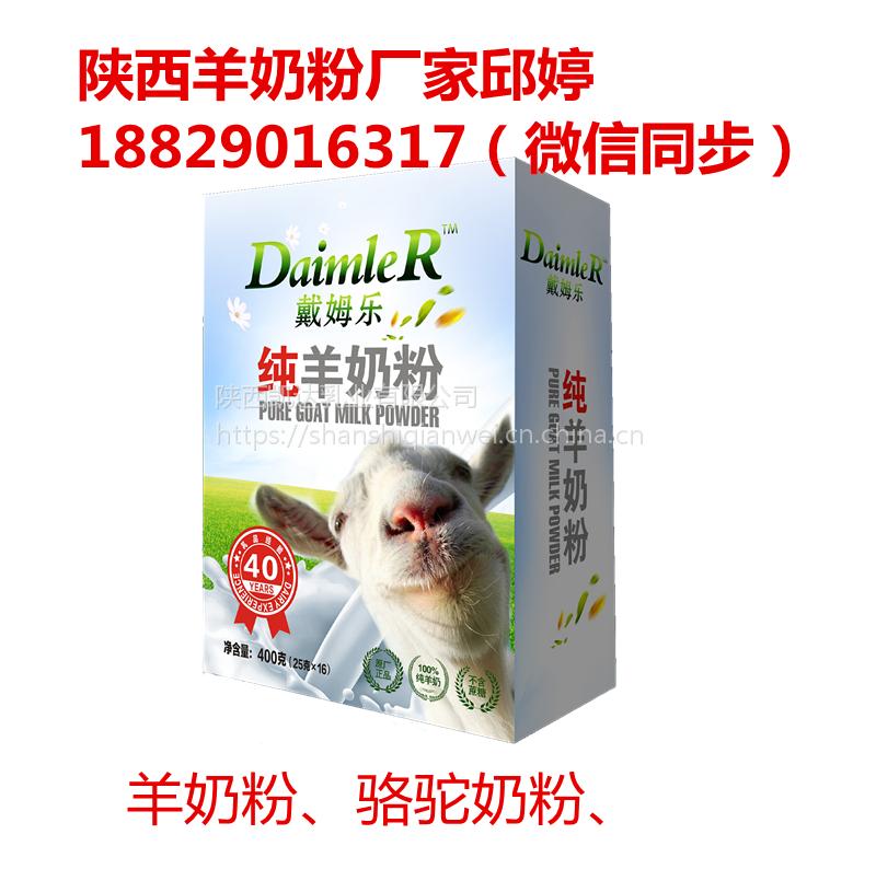 陕西凯达乳业有限公司戴姆乐纯羊奶粉高钙配方粉厂家官方正品直发