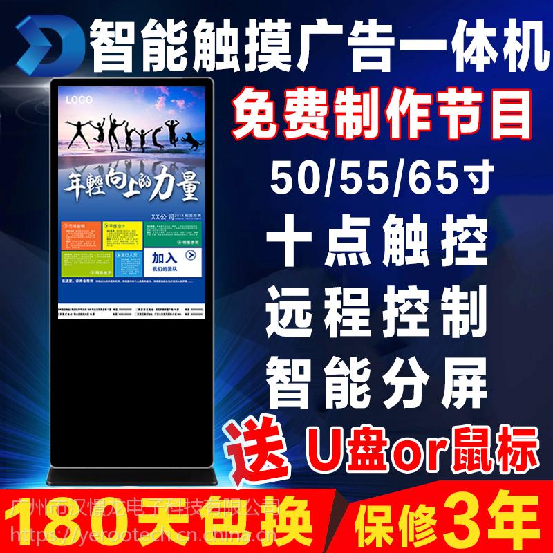 汉憬龙 32/43/49/55/65寸落地广告机 立式触摸查询一体机 安卓高清楼宇广告机