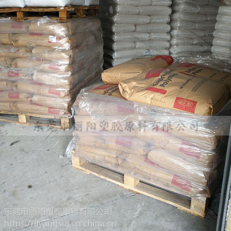 供应美国杜邦PA66 103HSL NC010 耐热PA66 耐磨耐化学PA66