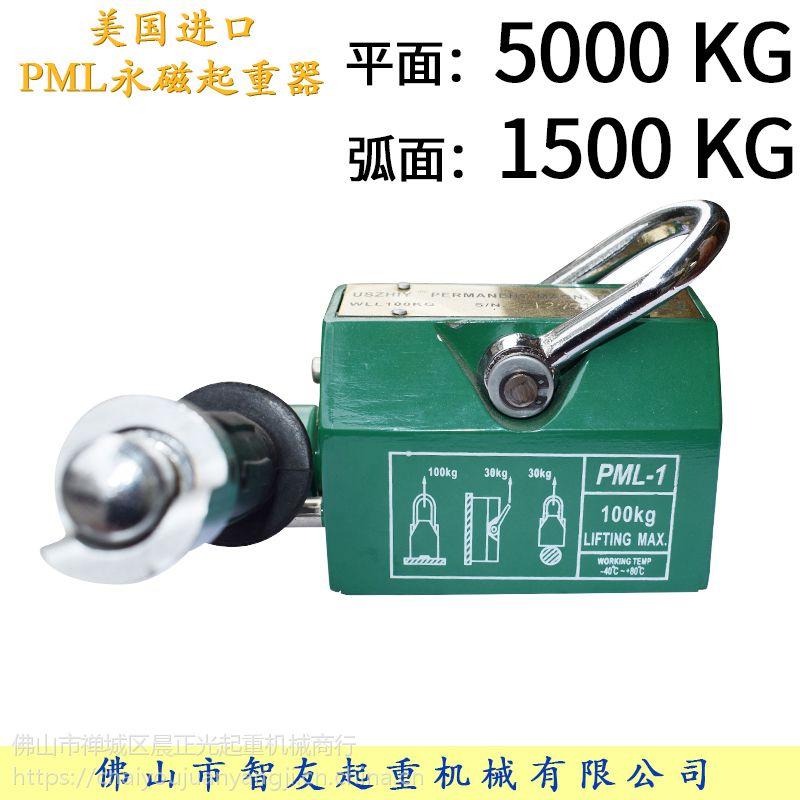 智友佛山进口永磁起重器PML5000kg