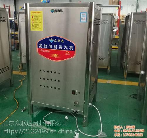 唐山液化气蒸汽发生器、众联达厨业、液化气蒸汽发生器型号