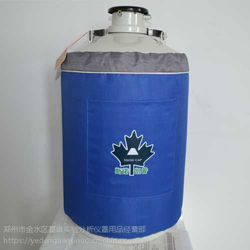 洛阳液氮罐斯诺50升冷冻罐价格