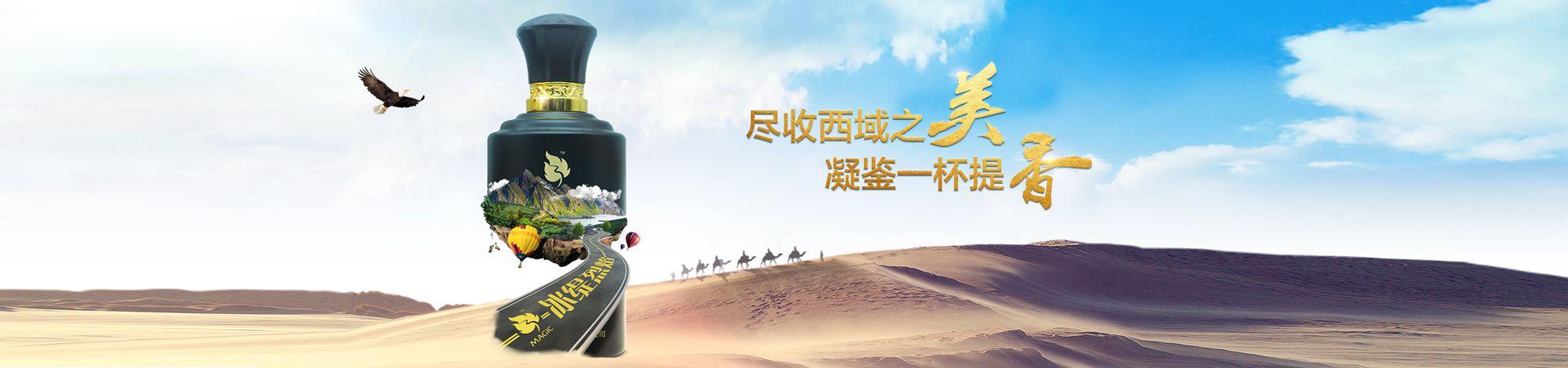 新疆迈极客酒业有限公司