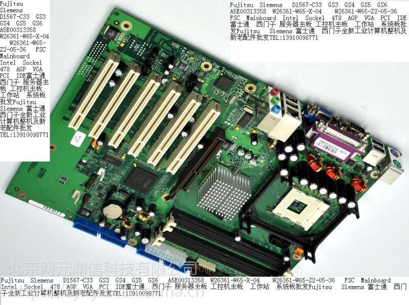 W26361-W65-X-04 D1567-C33 GS6 17300231 富士通 工控机系统板
