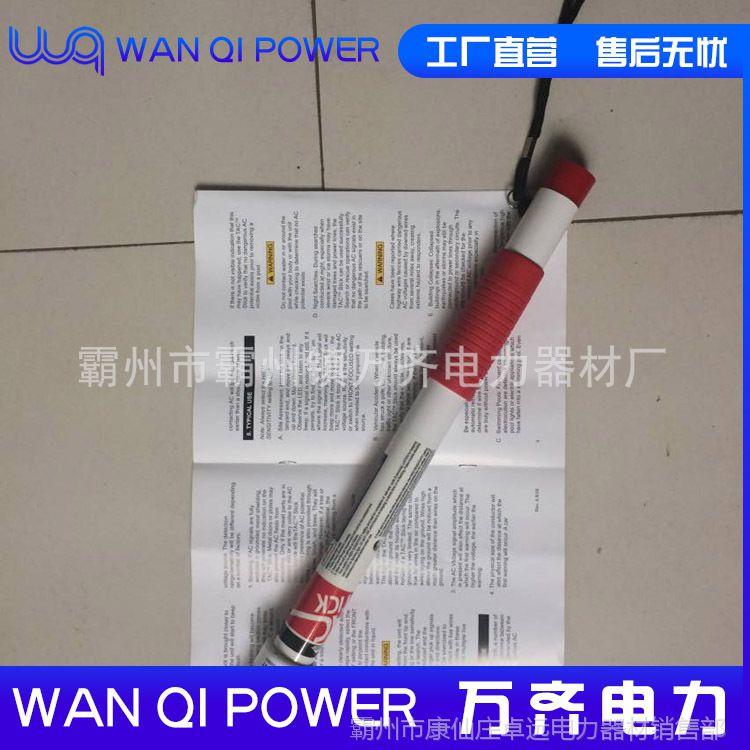 TAC 手杖式漏电检测仪 TAC消防漏电探测器 漏电探测棒