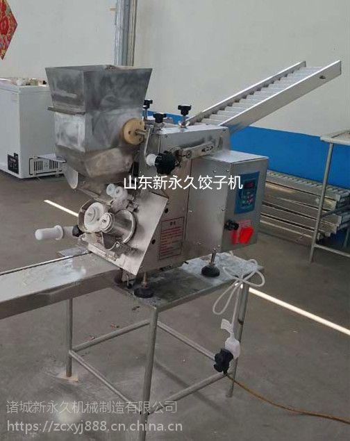 天津新永久家用饺子机全自动饺子机信誉第一售后有保障