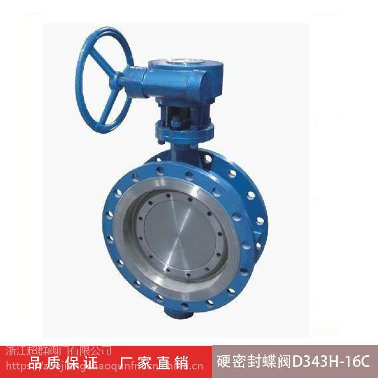 浙江超群煤气专用对夹蝶阀D373H-16C