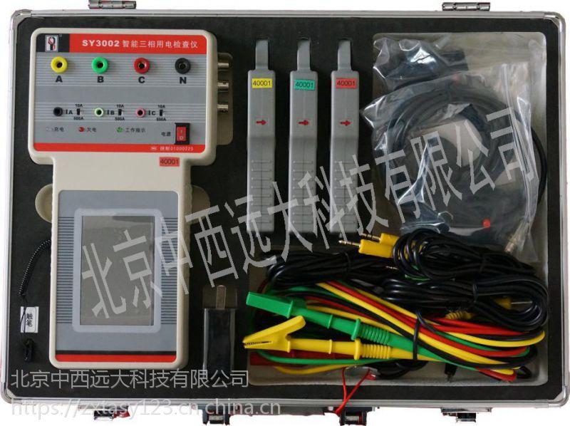 中西智能三相用电检查仪 型号:CN61M/SY3002库号:M159586