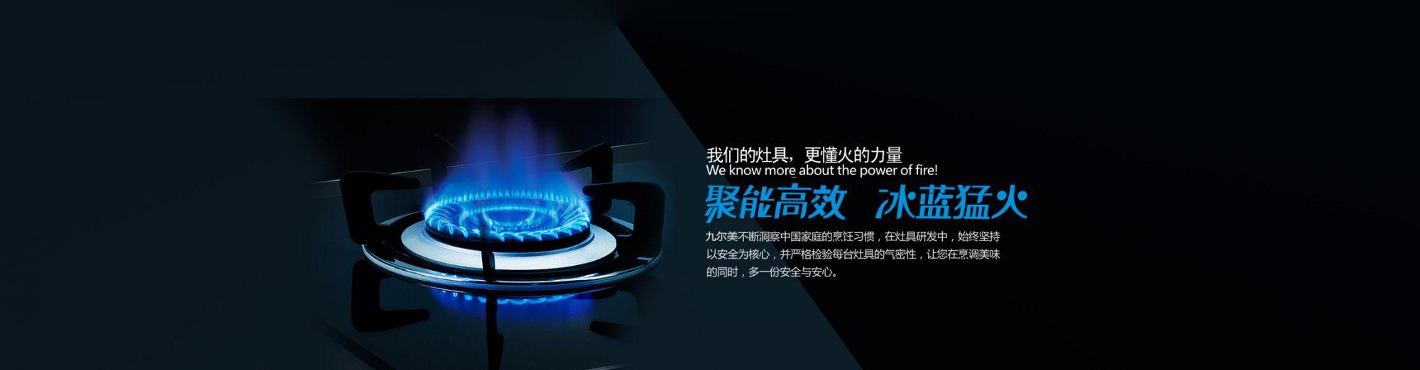 深圳九尔美电器有限公司