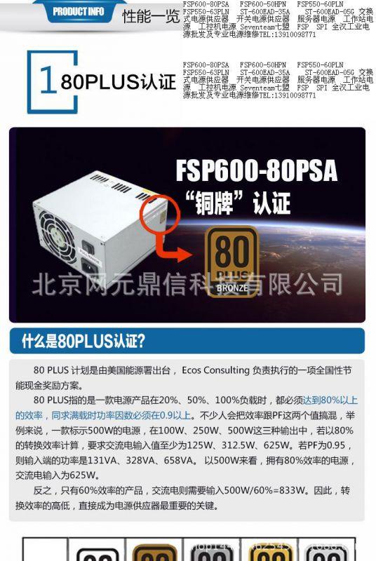 FSP600-80PSA FSP600-50HPN 指��