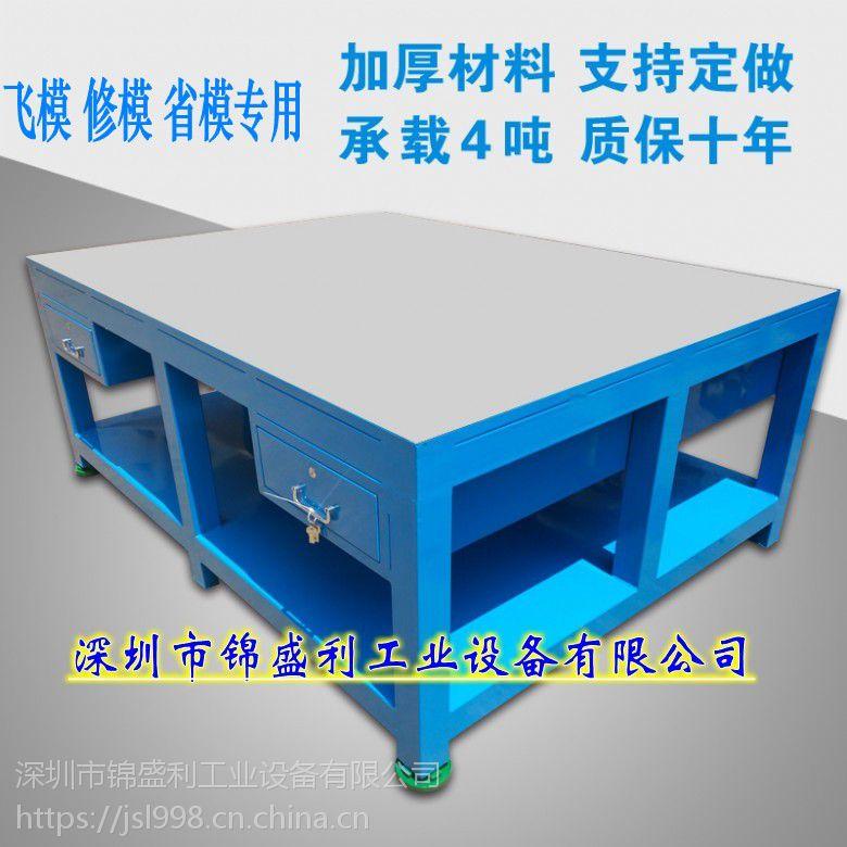 深圳锦盛利重型模具台,大型电子塑胶模具飞模台,惠州钢板工作台
