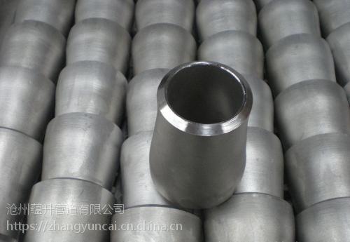 供应不锈钢无缝高压大小头厂家专业制造工艺