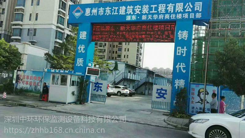 中环环保ZHHB-YZ建筑工地扬尘监测仪 噪音实时在线检测仪器