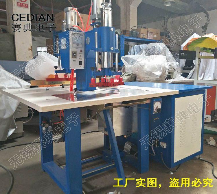 赛典源头厂家供PVC刀刮布热合机,涂层夹网布焊接机,高周波复合布压合机