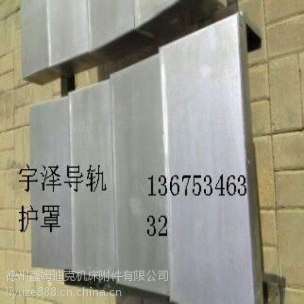台湾立扬VMC-168BL机床X轴防护罩