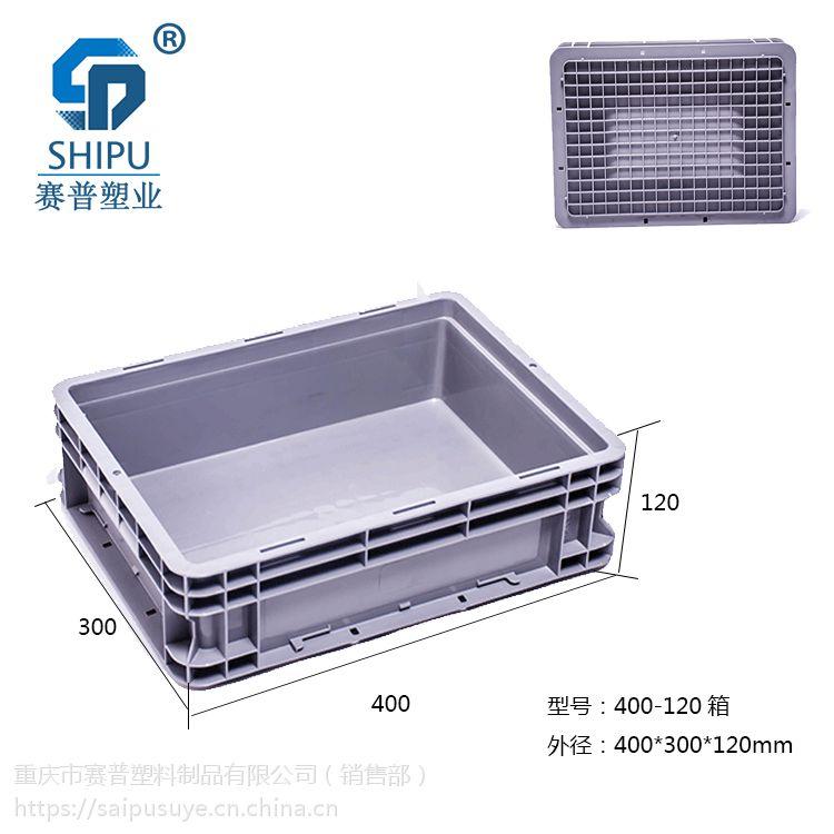 塑料物流周转箱_周转箱价格_优质周转箱批发/采购_生产厂家 赛普塑业