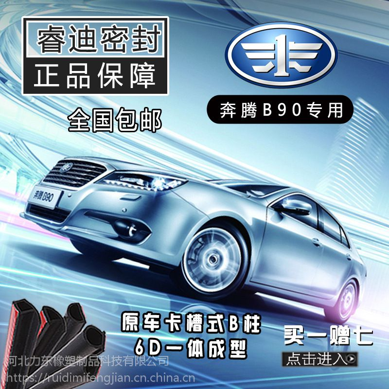 奔腾B90专用汽车密封条车门全车防尘防水隔音条B柱密封胶条加装配件