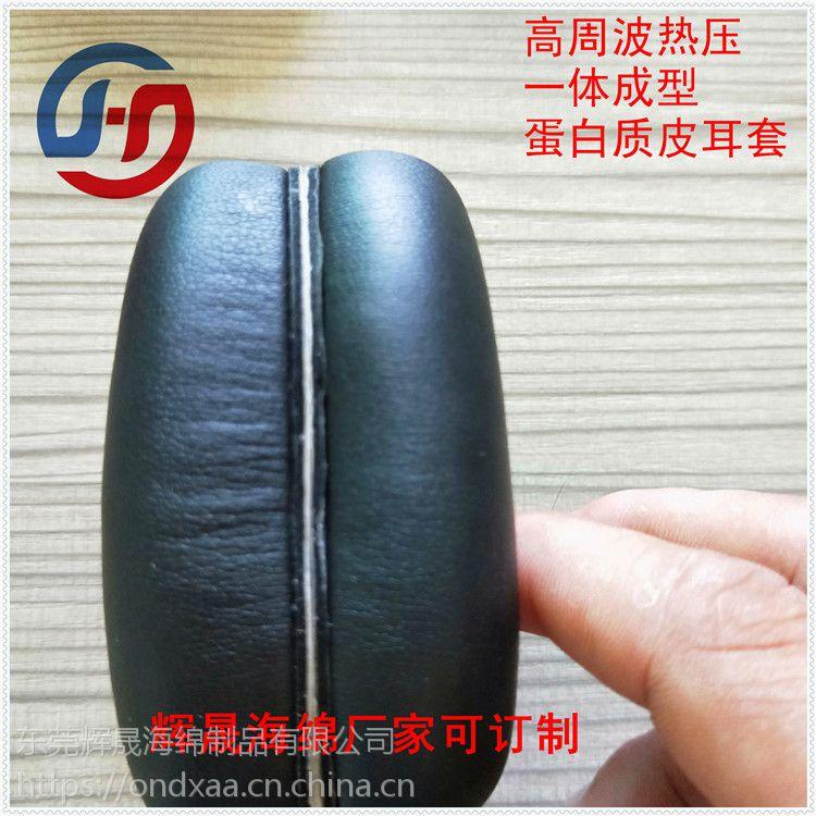厂家可按客户要求尺寸定制电压慢回弹蛋白质惰性海绵皮耳套吸音海绵