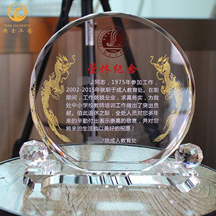 昆明企业职工荣休礼品,水晶纪念奖牌,定制光荣退休纪念品