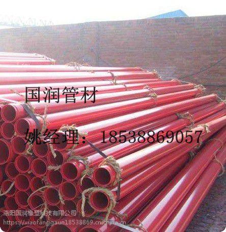 供应 PE消防管 涂塑消防管-厂家大量现货 全国直销