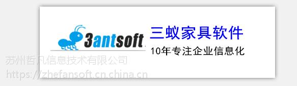 东阳家具软件|东阳家具销售软件|东阳家具生产软件|东阳三蚁家具erp软件