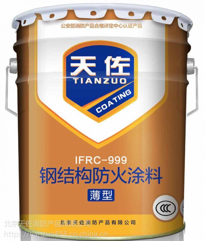 北京天佐钢结构防火涂料,资质齐全,保验收