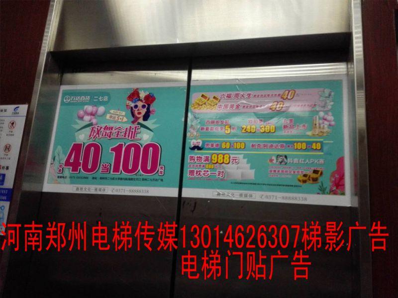 河南郑州电梯传媒梯影广告真实录像