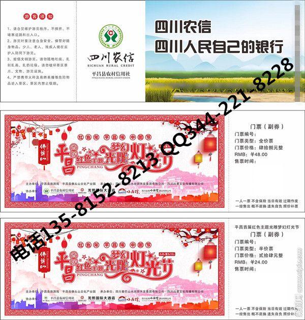 水上公园门票印刷 歌舞剧入场券印刷  活动入场券印刷