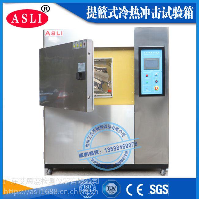 ASLI大型冷热冲击试验箱参数