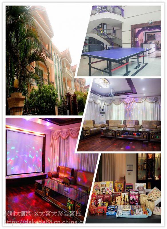 深圳大鹏海边别墅派对聚会场地、公司年会、公司活动、迎亲场地