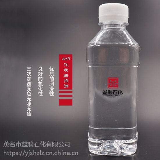 广东茂名石化32号化妆级白油 出厂价格