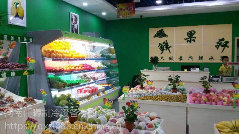 【洛阳风幕柜】水果超市风冷柜 五米水果风幕柜多少钱 厂家直销 上门安装